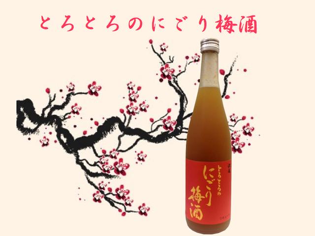 【福岡発】とろとろの にごり梅酒 720ml