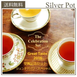 The Celebration Set・Great Taste2016受賞記念セット・ジュンチヤバリ・スペシャル
