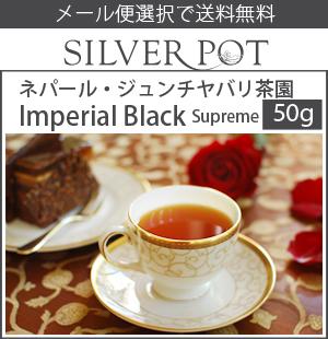【送料無料】[紅茶]ネパール・ジュンチヤバリ茶園2016年ImperialBlackSupreme(50g)