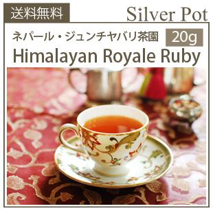 ネパール2016年セカンドフラッシュ・ジュンチヤバリ茶園Himalayan Royale Ruby