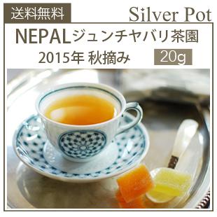 【送料無料】ネパール2015年オータムナル・ジュンチヤバリ茶園Lady of the Mountains(20g)
