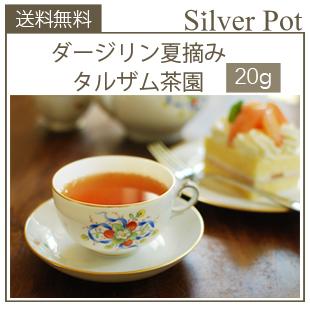 ダージリン紅茶2016年セカンドフラッシュ・タルザム茶園SFTGFOP1Flowery Clonal