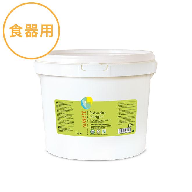 sonett(ソネット) ディッシュウォッシャー(食器洗浄機用粉末洗剤) 1kg