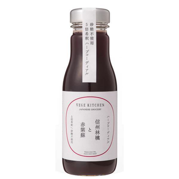 VEGE KITCHEN(ベジキッチン) 信州林檎と赤紫蘇のハーブコーディアル 260mL