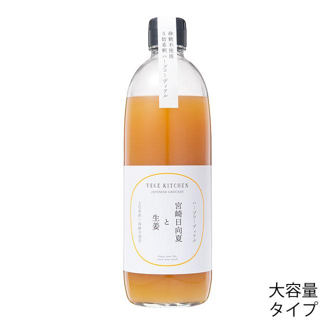 【大容量】VEGE KITCHEN(ベジキッチン) 宮崎日向夏と生姜のハーブコーディアル 460mL