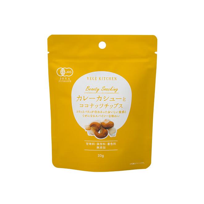 VEGE KITCHEN(ベジキッチン) ビューティースナッキング カレーカシューとココナッツチップス 33g