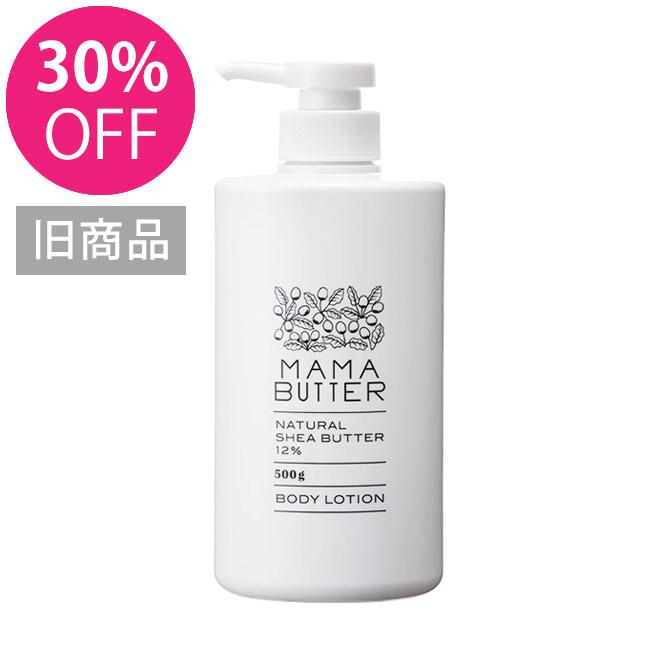 【当店限定品・大容量】MAMA BUTTER(ママバター) ボディローション ポンプタイプ500g