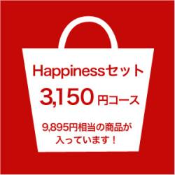 2013福袋 Happinessセット