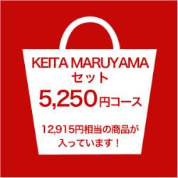 2013福袋 KEITA MARUYAMAセット