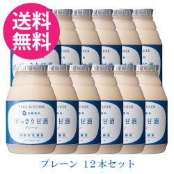 【送料無料・12本セット】VEGE KITCHEN(ベジキッチン) すっきり甘酒 プレーン 150g