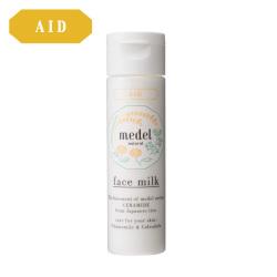 medel natural(メデル ナチュラル) フェイスミルク(薬用乳液) カモミールブレンドアロマ 120mL