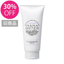 【当店限定品・大容量】MAMA BUTTER(ママバター) クレンジングミルク ラージサイズ 240g