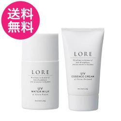 [期間限定・送料無料]【UV2種セット】LORE(ローレ) UVウォーターミルク&UVエッセンスクリーム