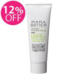 [期間限定・12%OFF]MAMA BUTTER(ママバター) UVケアミルク アロマイン SPF30 PA+++ 60mL(ハーブの香り)