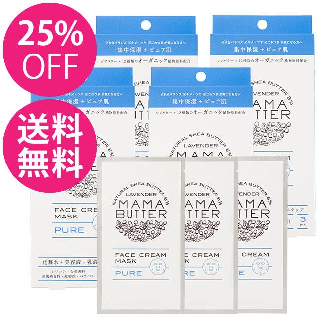 [期間限定]【25%OFF・送料無料】MAMA BUTTER(ママバター) フェイスクリームマスク ピュア 3枚×4セット
