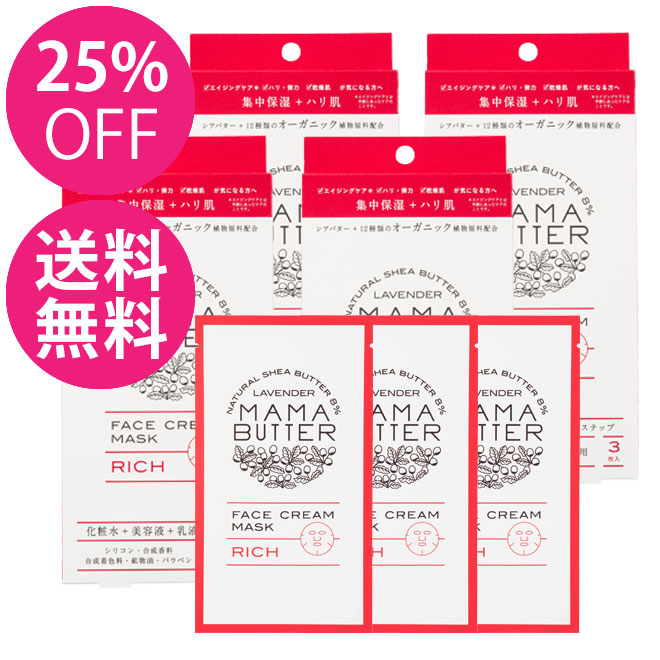 [期間限定]【25%OFF・送料無料】MAMA BUTTER(ママバター) フェイスクリームマスク リッチ 3枚×4セット