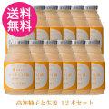 【送料無料・12本セット】VEGE KITCHEN(ベジキッチン) すっきり甘酒 高知柚子と生姜 150g