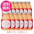 【送料無料・12本セット】VEGE KITCHEN(ベジキッチン) すっきり甘酒 高知トマト 150g