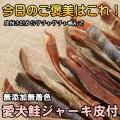 愛犬鮭ジャーキ皮付 200g