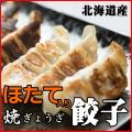 ホタテ干貝柱入り 餃子(ぎょうざ) 10個 冷凍