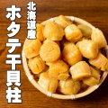 北海道産 ほたて干貝柱 10粒入