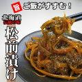北海道特産品 ご飯がすすむ!松前漬470g