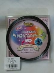 虹色ワイヤー0.6ミリx8 mブラック