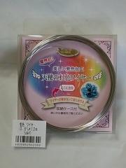 虹色ワイヤー0.6ミリx12mシルバー