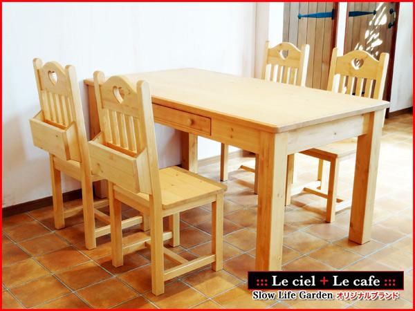 カントリー家具ダイニングテーブルセット・ダイニングセット