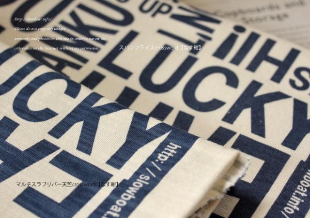 crossword 【なす紺】