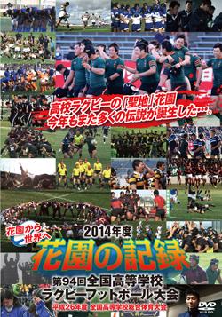 花園の記録 2014年度 ~第94回 全国高等学校ラグビーフットボール大会~