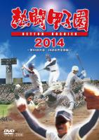 熱闘甲子園 2014