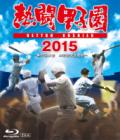 熱闘甲子園 2015(ブルーレイ版)
