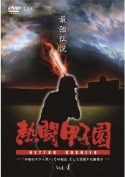 熱闘甲子園 最強伝説Vol.4 ~「平成のスラッガー」その原点、そして台頭する新勢力~