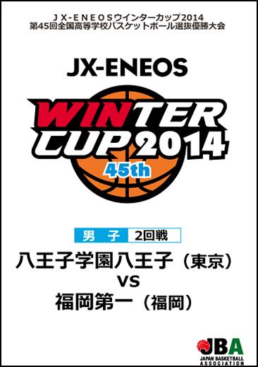 ウインターカップ2014(第45回大会) 男子2回戦11 八王子学園八王子 vs 福岡第一