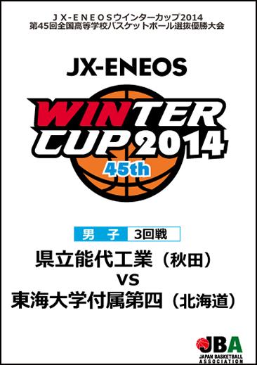 ウインターカップ2014(第45回大会) 男子3回戦2 県立能代工業 vs 東海大学付属第四