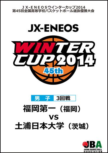ウインターカップ2014(第45回大会) 男子3回戦6 福岡第一 vs 土浦日本大学