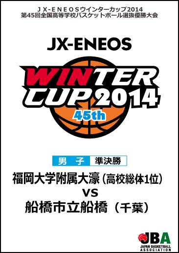 ウインターカップ2014(第45回大会) 男子準決勝1 福岡大学附属大濠 vs 船橋市立船橋