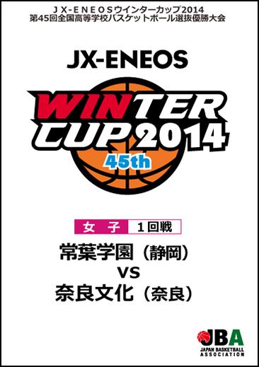 ウインターカップ2014(第45回大会) 女子1回戦13 常葉学園 vs 奈良文化