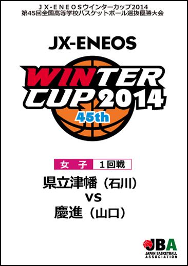 ウインターカップ2014(第45回大会) 女子1回戦14 県立津幡 vs 慶進