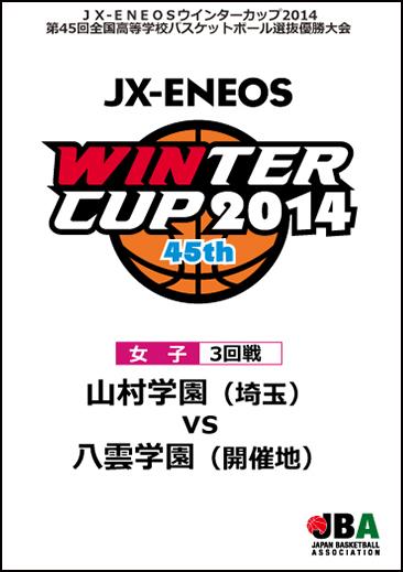 ウインターカップ2014(第45回大会) 女子3回戦6 山村学園 vs 八雲学園