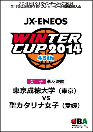 ウインターカップ2014(第45回大会) 女子準々決勝2 東京成徳大学 vs 聖カタリナ女子