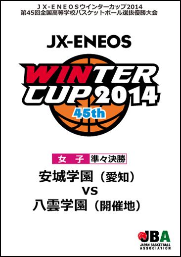 ウインターカップ2014(第45回大会) 女子準々決勝3 安城学園 vs 八雲学園