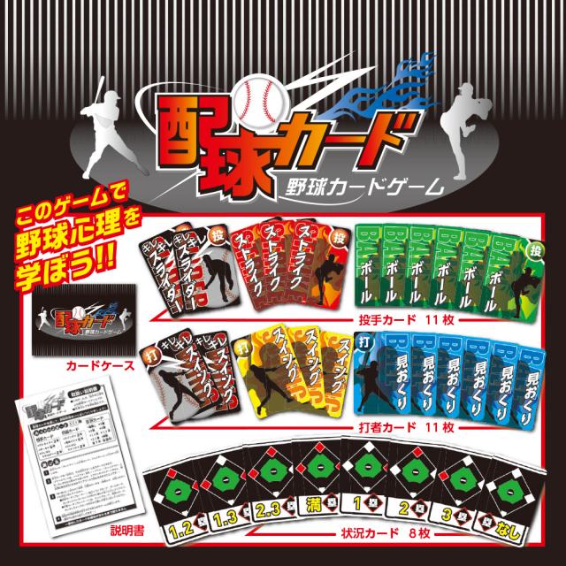 【野球カードゲーム】配球カード