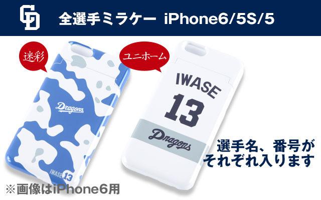 中日ドラゴンズ全選手ミラケー&iPhone