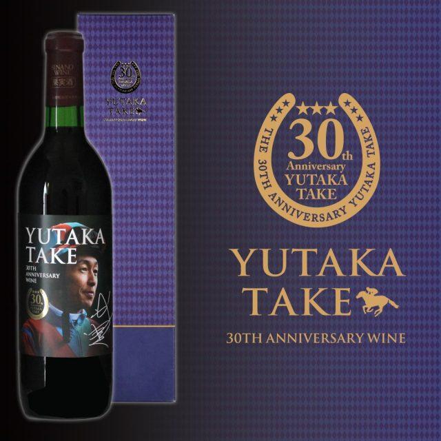 武豊騎手30周年記念ワイン
