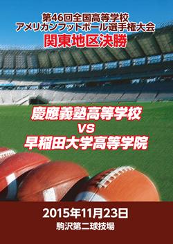 第46回関東地区決勝戦 慶應義塾高等学校 vs 早稲田大学高等学院