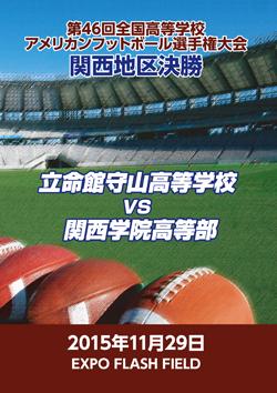 第46回関西地区決勝戦 立命館守山高等学校 vs 関西学院高等部