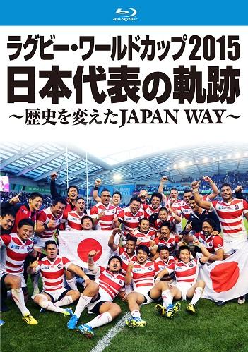 ラグビー・ワールドカップ2015 日本代表の軌跡 ~歴史を変えたJAPAN WAY~