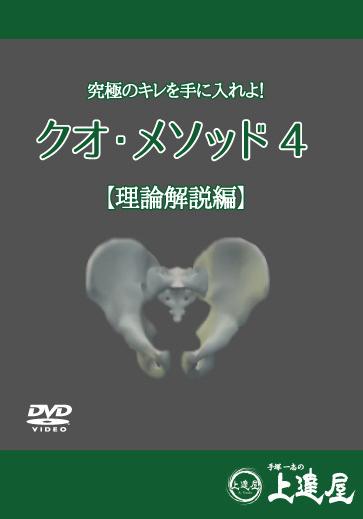 クオ・メソッド4 【理論解説編】
